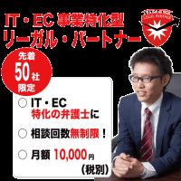 IT・EC事業特化型リーガル・パートナー
