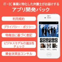 アプリ開発パック