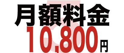 IT・EC特化型リーガルパートナー効用5 月額10,800円