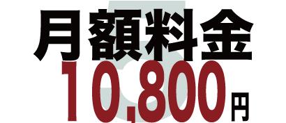 介護特化型LP効用5 月額10,800円