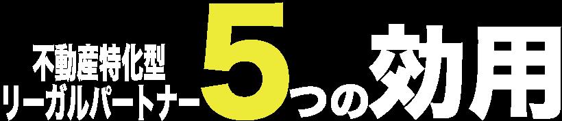 不動産特化型リーガルパートナーの5つの効用