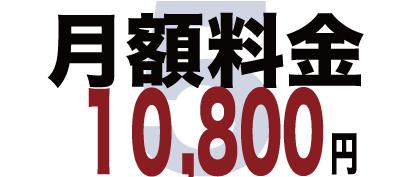 自動車(中古車)販売特化型LP効用5 月額10,800円