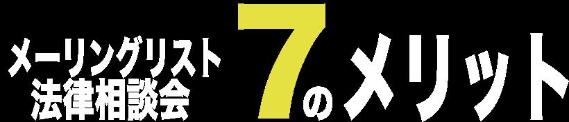 メーリングリスト法律相談会の7のメリット