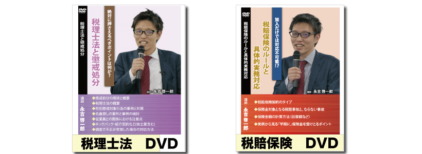 DVD紹介2