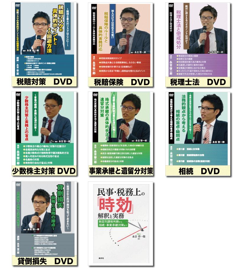 DVD・書籍紹介