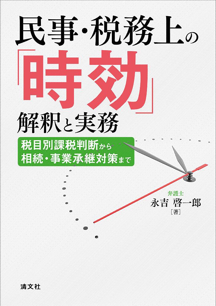 書籍:民事上・税務上の時効