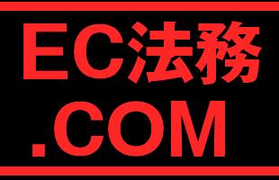 EC法務ドットコム