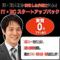 ec-startup(500×500)